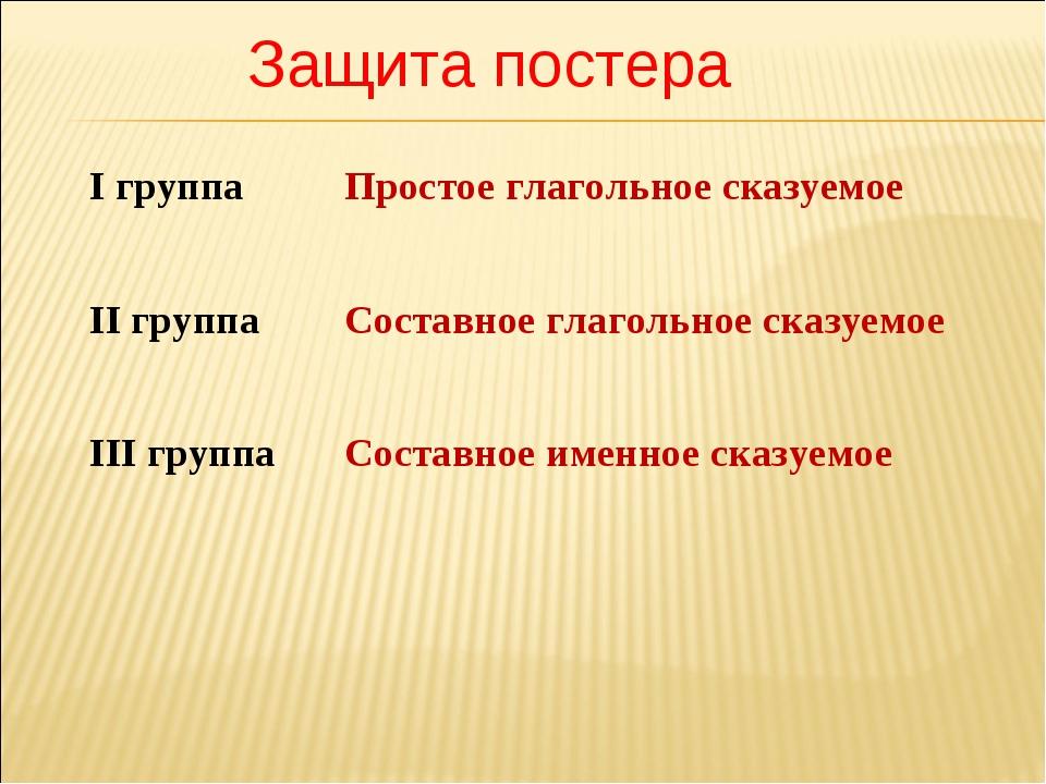 Защита постера І группаПростое глагольное сказуемое ІІ группаСоставное глаг...
