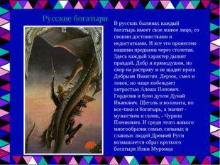 Русские богатыри В русских былинах каждый богатырь имеет свое живое лицо, со