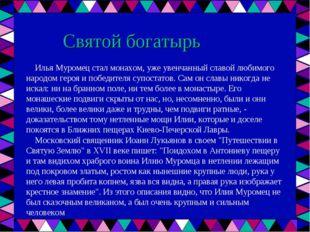 Святой богатырь Илья Муромец стал монахом, уже увенчанный славой любимого нар