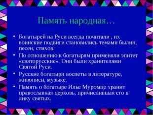 Память народная… Богатырей на Руси всегда почитали , их воинские подвиги стан