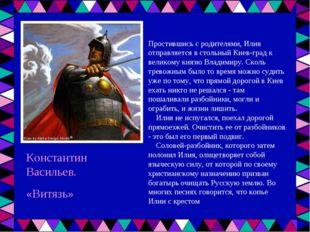 Простившись с родителями, Илия отправляется в стольный Киев-град к великому к