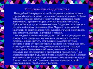 Преподобный Илия родился в селе Карачарове под древним русским городом Муро