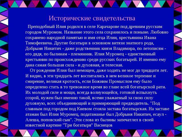 Преподобный Илия родился в селе Карачарове под древним русским городом Муро...