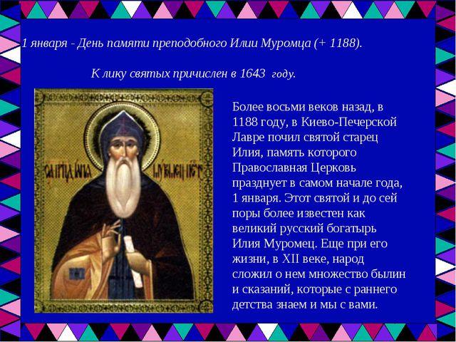 1 января - День памяти преподобного Илии Муромца (+ 1188). К лику святых прич...