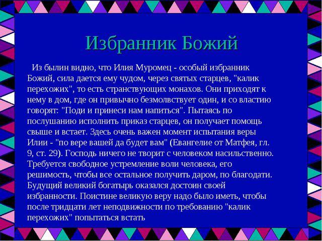 Избранник Божий Из былин видно, что Илия Муромец - особый избранник Божий,...