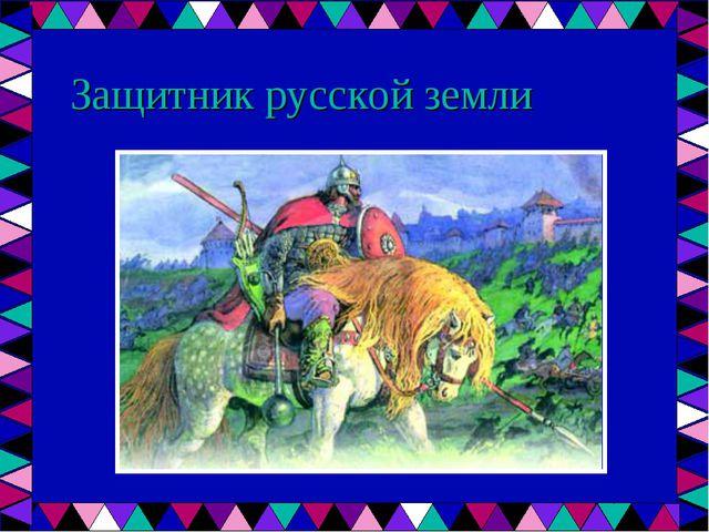 Защитник русской земли