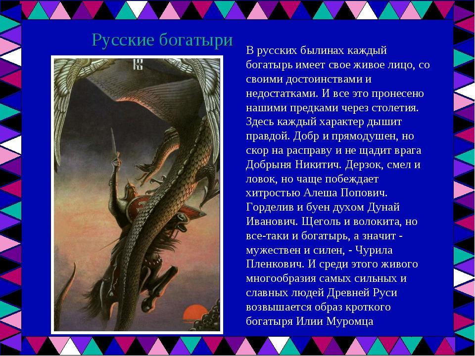 Русские богатыри В русских былинах каждый богатырь имеет свое живое лицо, со...