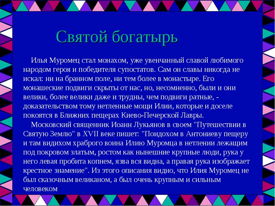 Святой богатырь Илья Муромец стал монахом, уже увенчанный славой любимого нар...