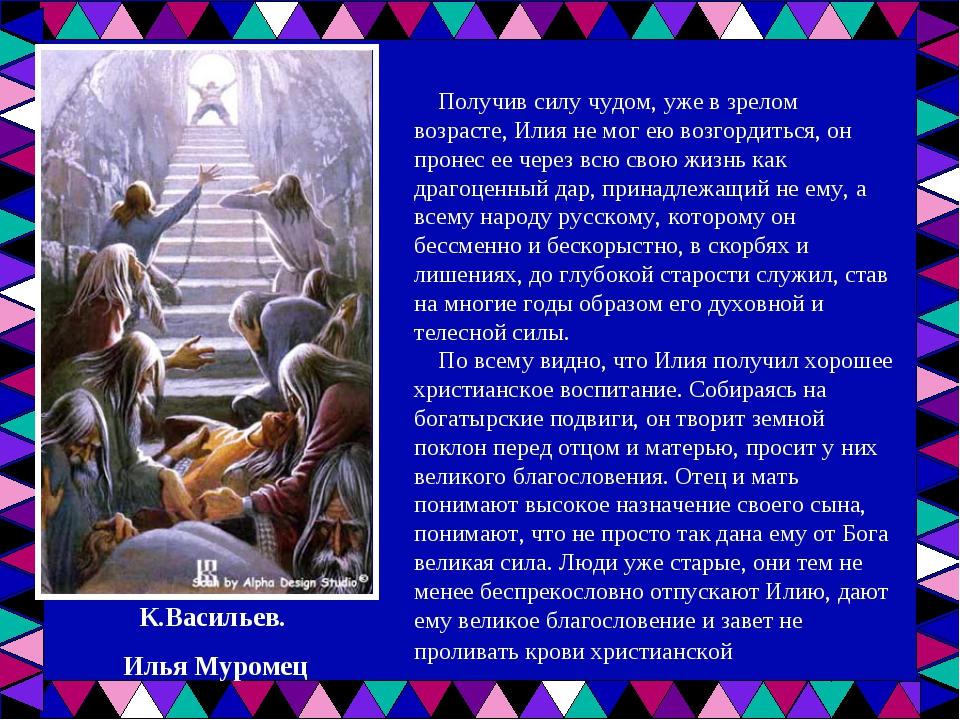 Получив силу чудом, уже в зрелом возрасте, Илия не мог ею возгордиться, о...