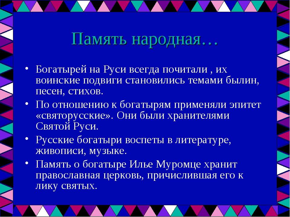Память народная… Богатырей на Руси всегда почитали , их воинские подвиги стан...