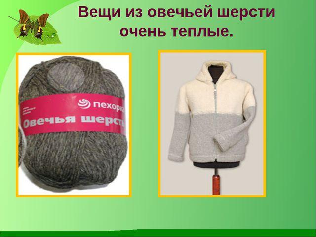 Вещи из овечьей шерсти очень теплые.