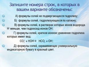 А) формулы солей не подвергающихся гидролизу; Б) формулы солей, гидролизую