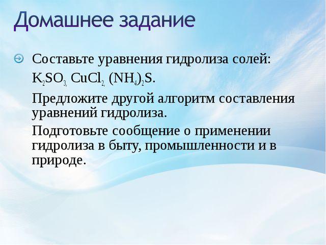Составьте уравнения гидролиза солей: K2SO3, CuCl2, (NH4)2S. Предложите друг...