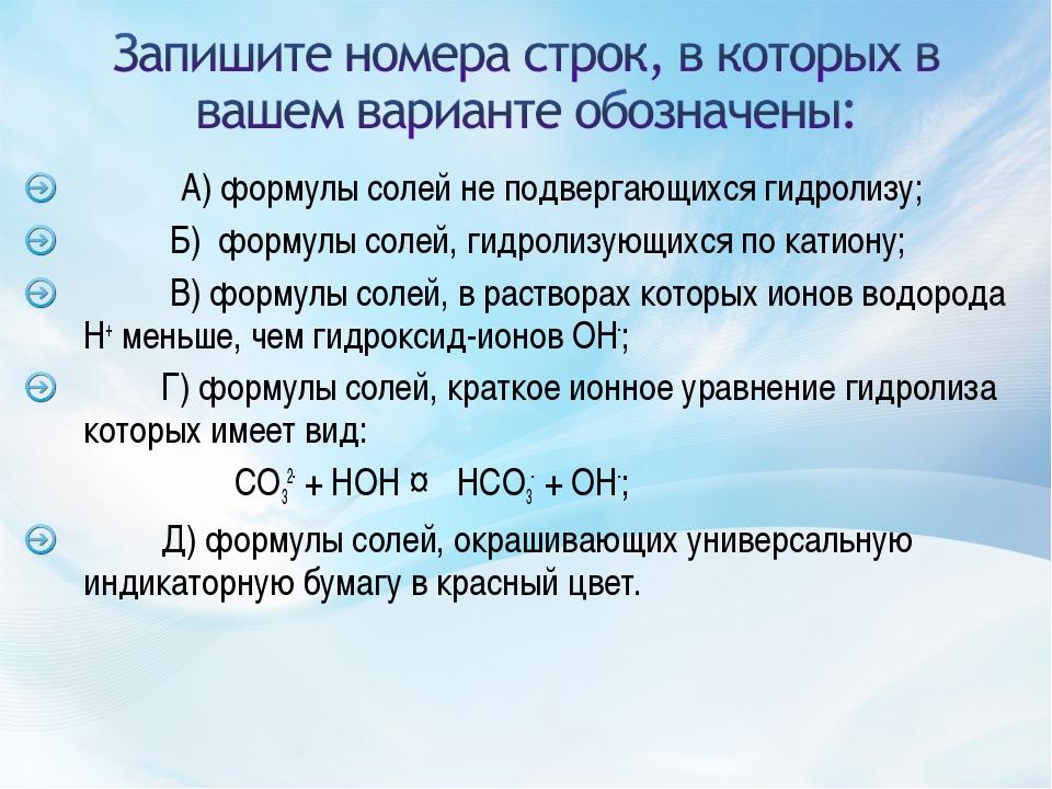 А) формулы солей не подвергающихся гидролизу; Б) формулы солей, гидролизую...