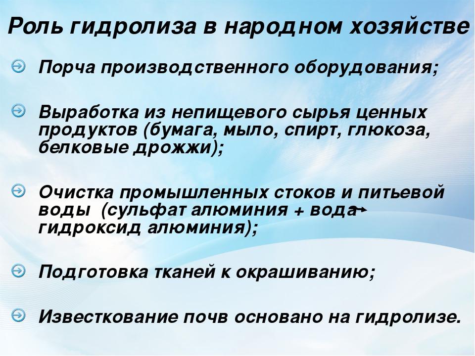 Роль гидролиза в народном хозяйстве Порча производственного оборудования; Выр...