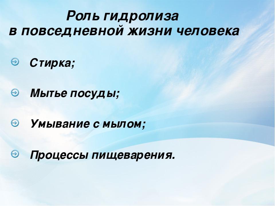 Роль гидролиза в повседневной жизни человека Стирка; Мытье посуды; Умывание с...