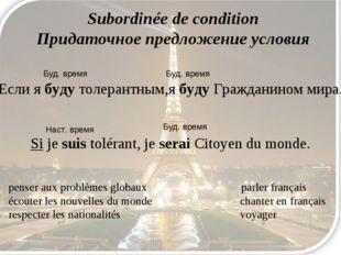 Subordinée de condition Придаточное предложение условия Если я буду толерантн