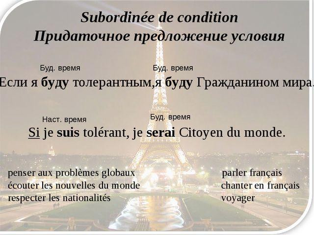 Subordinée de condition Придаточное предложение условия Если я буду толерантн...