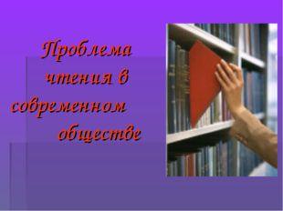 Проблема чтения в современном обществе