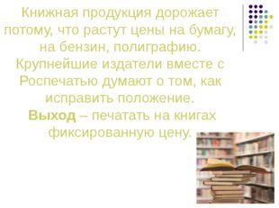 Книжная продукция дорожает потому, что растут цены на бумагу, на бензин, поли