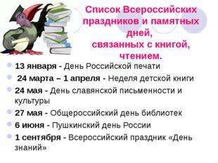 Список Всероссийских праздников и памятных дней, связанных с книгой, чтением.