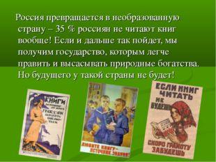 Россия превращается в необразованную страну – 35 % россиян не читают книг во