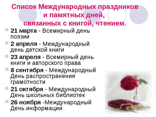 Список Международных праздников и памятных дней, связанных с книгой, чтением....