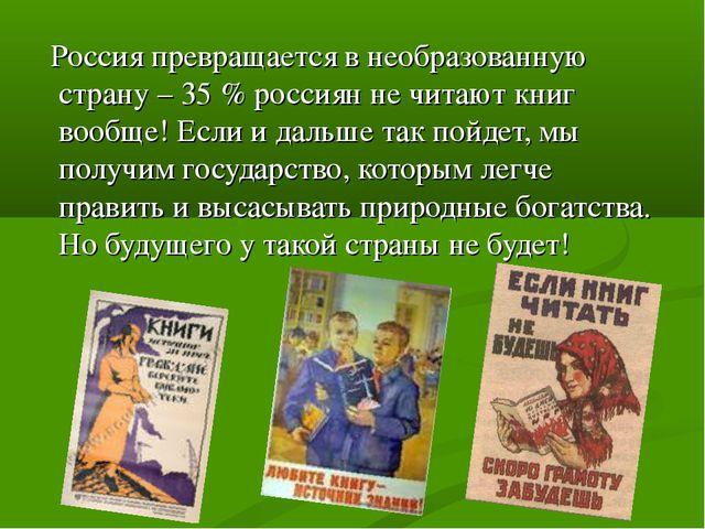 Россия превращается в необразованную страну – 35 % россиян не читают книг во...