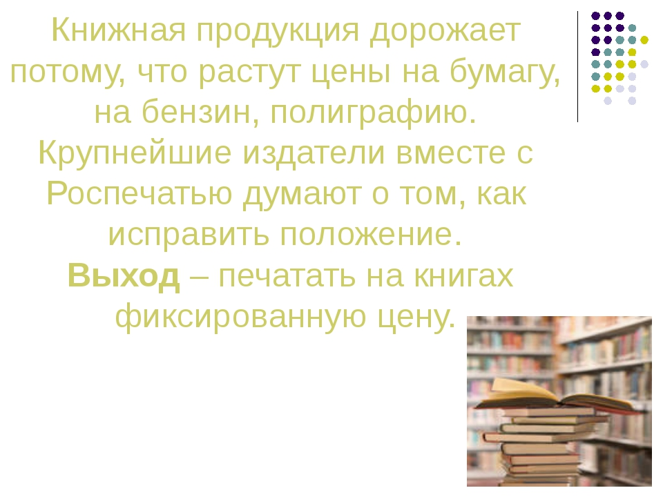 Книжная продукция дорожает потому, что растут цены на бумагу, на бензин, поли...