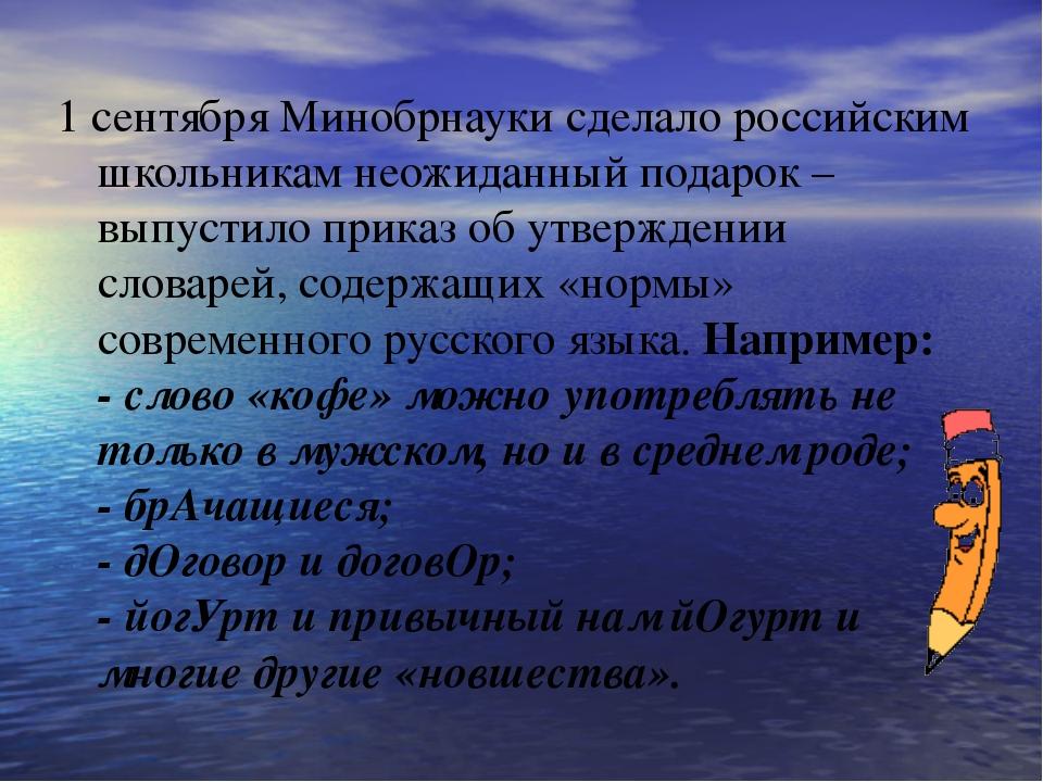 1 сентября Минобрнауки сделало российским школьникам неожиданный подарок – в...