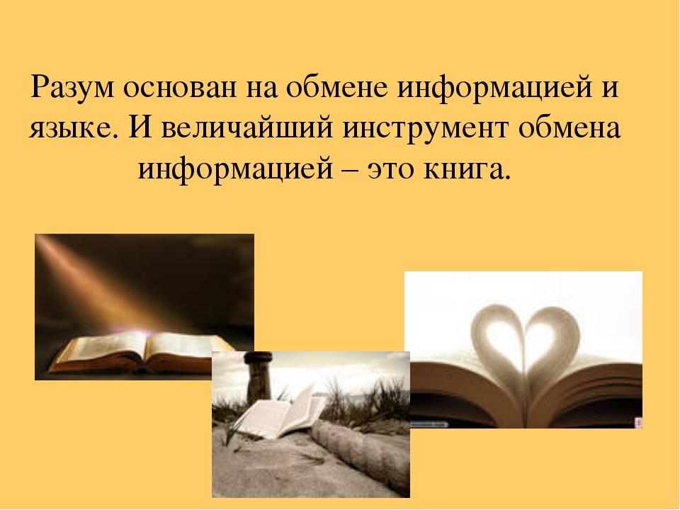 Разум основан на обмене информацией и языке. И величайший инструмент обмена и...