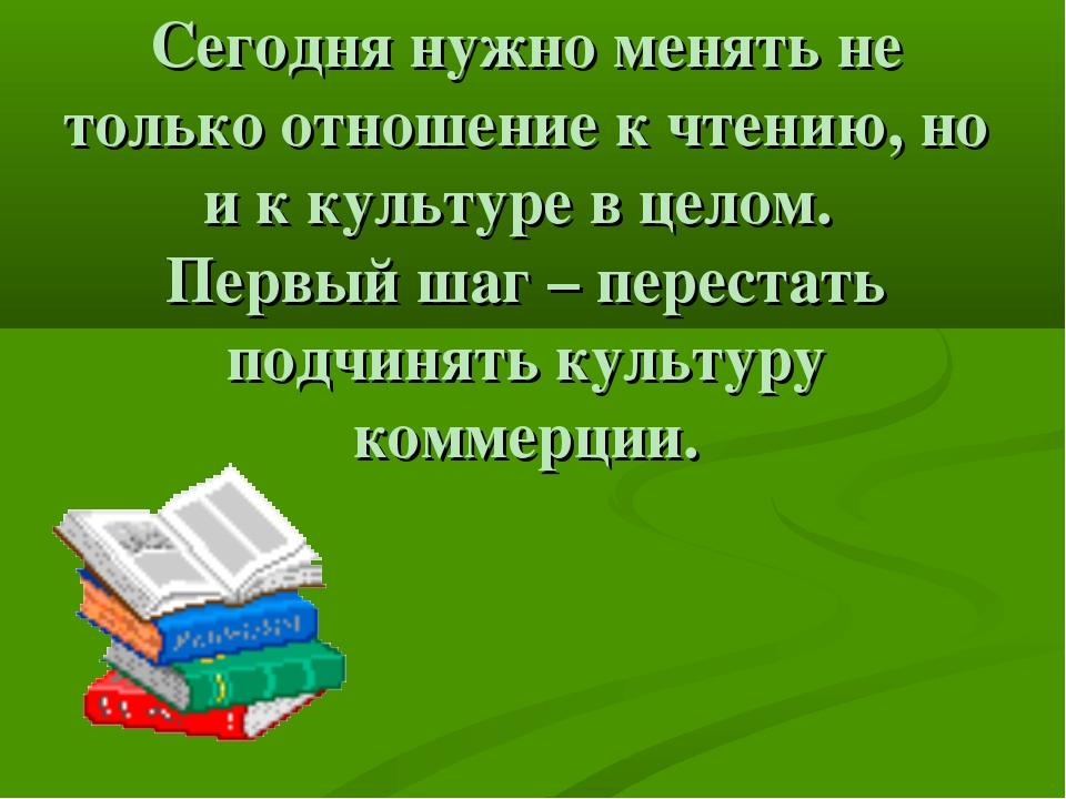 Сегодня нужно менять не только отношение к чтению, но и к культуре в целом. П...