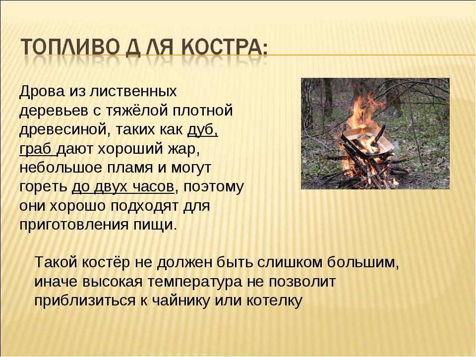 Дрова из лиственных деревьев с тяжёлой плотной древесиной, таких как дуб, гра...