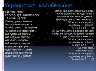 Украинские колыбельные Ой люлі, люлі, Налетіли гулі, налетіли гулі, Та й сіли