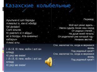 Казахские колыбельные Ауылым көшіп барады Алмалыға, кім көнбейді тағдырдың