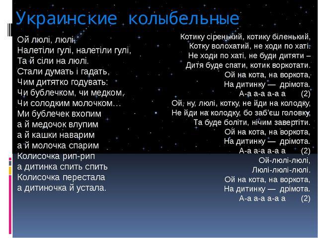 Украинские колыбельные Ой люлі, люлі, Налетіли гулі, налетіли гулі, Та й сіли...