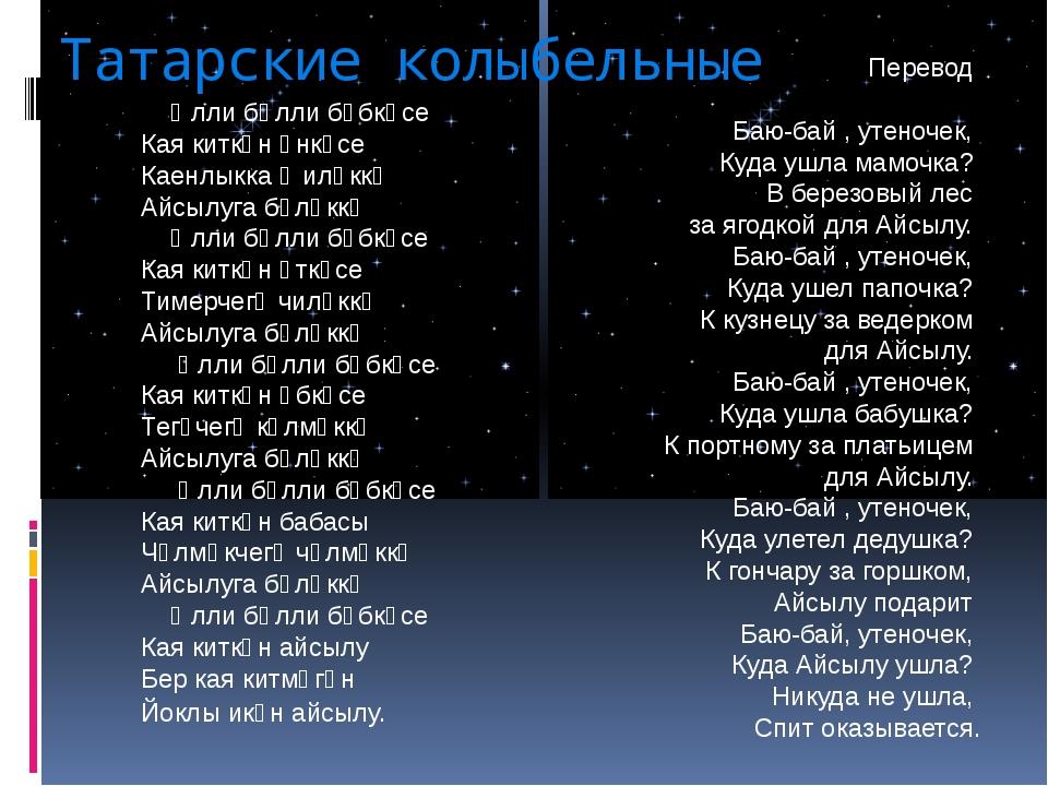 популярны татарский переводчик для песен домашнее