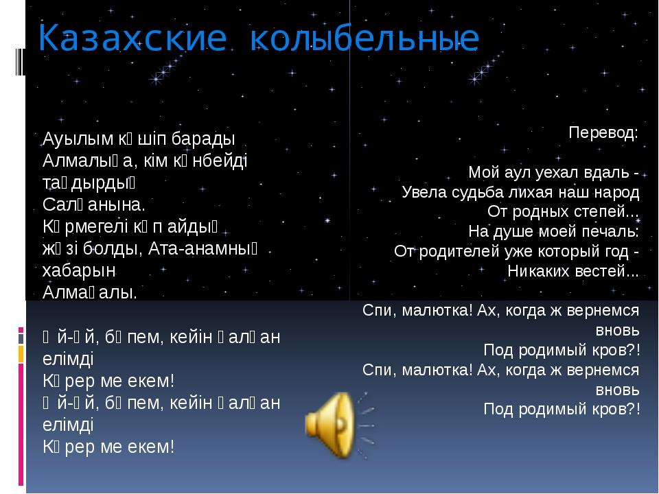 Казахские колыбельные Ауылым көшіп барады Алмалыға, кім көнбейді тағдырдың...