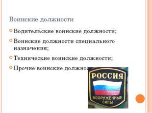 Воинские должности Водительские воинские должности; Воинские должности специа