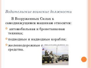 Водительские воинские должности В Вооруженных Силах к самодвижущимся машинам