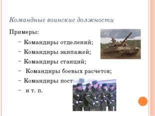 Командные воинские должности Примеры: Командиры отделений; Командиры экипажей