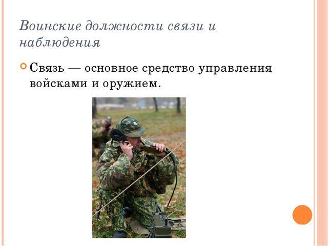 Воинские должности связи и наблюдения Связь — основное средство управления во...
