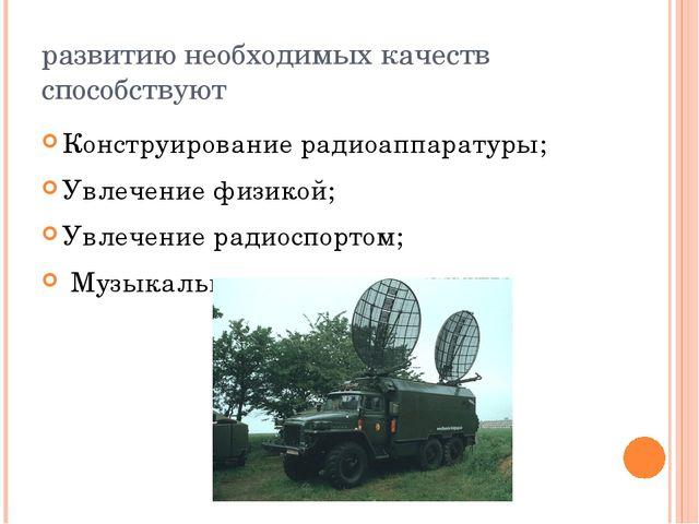 развитию необходимых качеств способствуют Конструирование радиоаппаратуры; Ув...