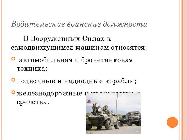 Водительские воинские должности В Вооруженных Силах к самодвижущимся машинам...