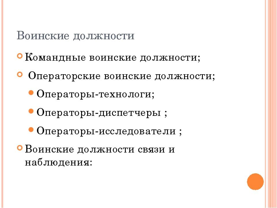 Воинские должности связи и наблюдения доклад 2657