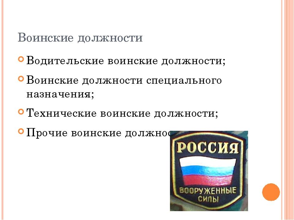 Воинские должности Водительские воинские должности; Воинские должности специа...