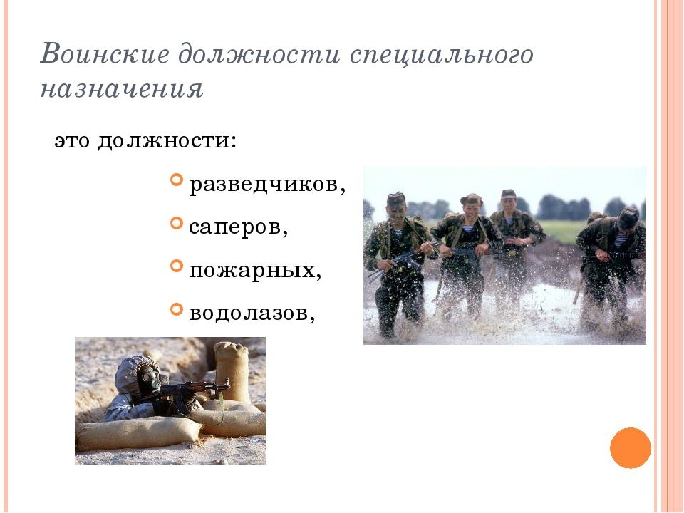 Воинские должности специального назначения это должности: разведчиков, саперо...