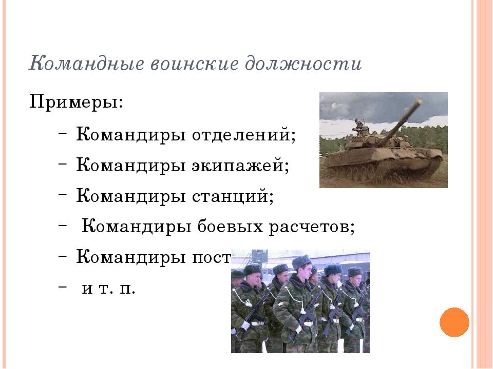 Командные воинские должности Примеры: Командиры отделений; Командиры экипажей...