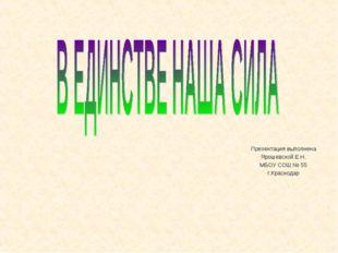 Презентация выполнена Ярошевской Е.Н. МБОУ СОШ № 55 г.Краснодар
