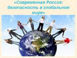 «Современная Россия: безопасность в глобальном мире»